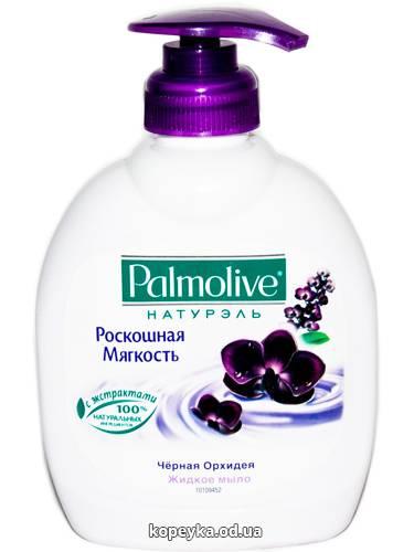 Мило рідке Palmolive 300мл чорна орхідея