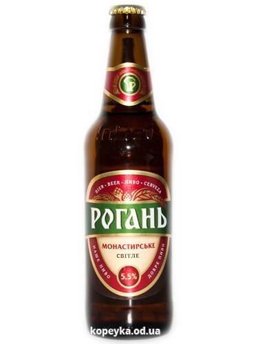 Пиво Рогань 0.5л монастырское светлое