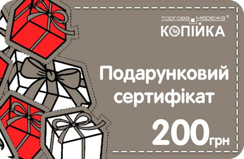 Подарунковий сертифікат 200грн Модерн
