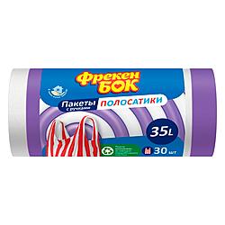 Пакет д.сміття ФБ 35л 30шт з ручками полосат