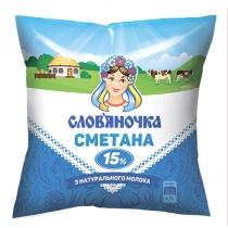 Сметана Словяночка 380г 15% пленка ф.п.