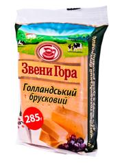 Сыр Звенигора 285г голландский