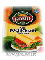 Сир Комо 150г російський класік 50% слайс