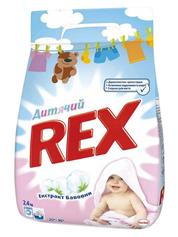 Порошок Рекс 2.4кг універсал дитячий