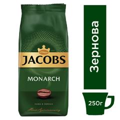 Кава Jacobs 250г монарх зерно