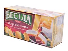 Чай Бесiда 26п яскравий лимон