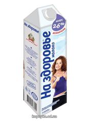 Молоко На здоровье 1л 2.6% безлактозне
