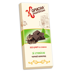 Шоколадна плитка Стевіясан 100г