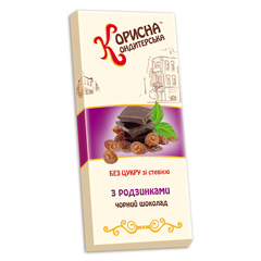 Шоколадна плитка Стевиясан 100г родзинки