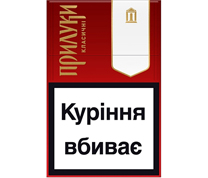 Сигарети Прилуки класичні 12