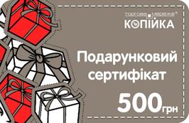 Подарунковий сертифікат 500грн Модерн