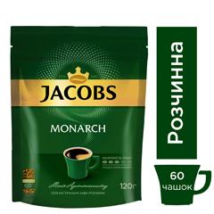 Кава Jacobs 120г монарх розчинна е.п.