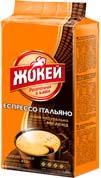 Кава Жокей 225г еспрессо iтальяно мелена