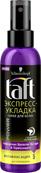 Спрей Taft 150 д.вол.експрес укладка мегафікс.