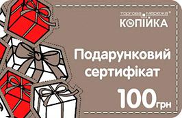 Подарунковий сертифікат 100грн