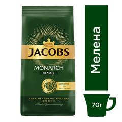 Кава Jacobs 70г монарх класік мелена