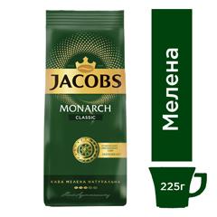 Кава Jacobs 225г монарх класік мелена