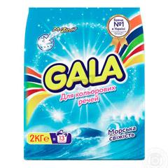 Порошок Gala 2кг д. кольор. речей морська свiжiсть