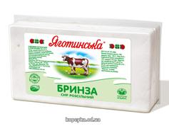 Бринза Яготинське