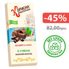 Шоколад Стевіясан 100г молочний