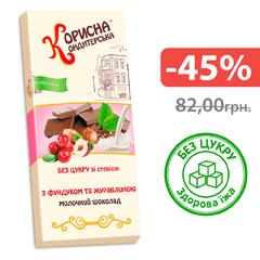 Шоколад Стевіясан 100г фундук журавлина
