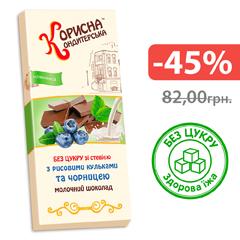 Шоколад Стевіясан 100г рисовi кульки чорниця