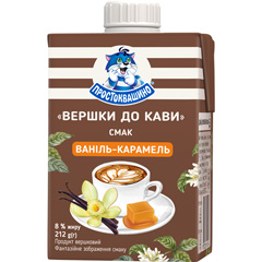 Вершки Простоквашино 212г 8% до кави ванiль карамель