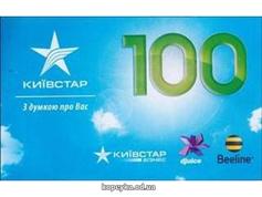 Київстар скретч 100