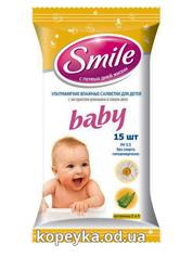 Серветки вологі Smile 15шт бебі