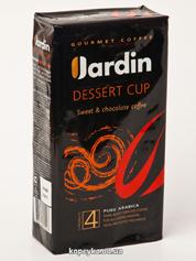 Кава Жардін 250г десерт кап мелена
