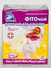 Чай Ключі здоров`я 25п від кашлю дитячий